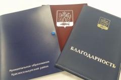 Udostov-Papki09 (1)